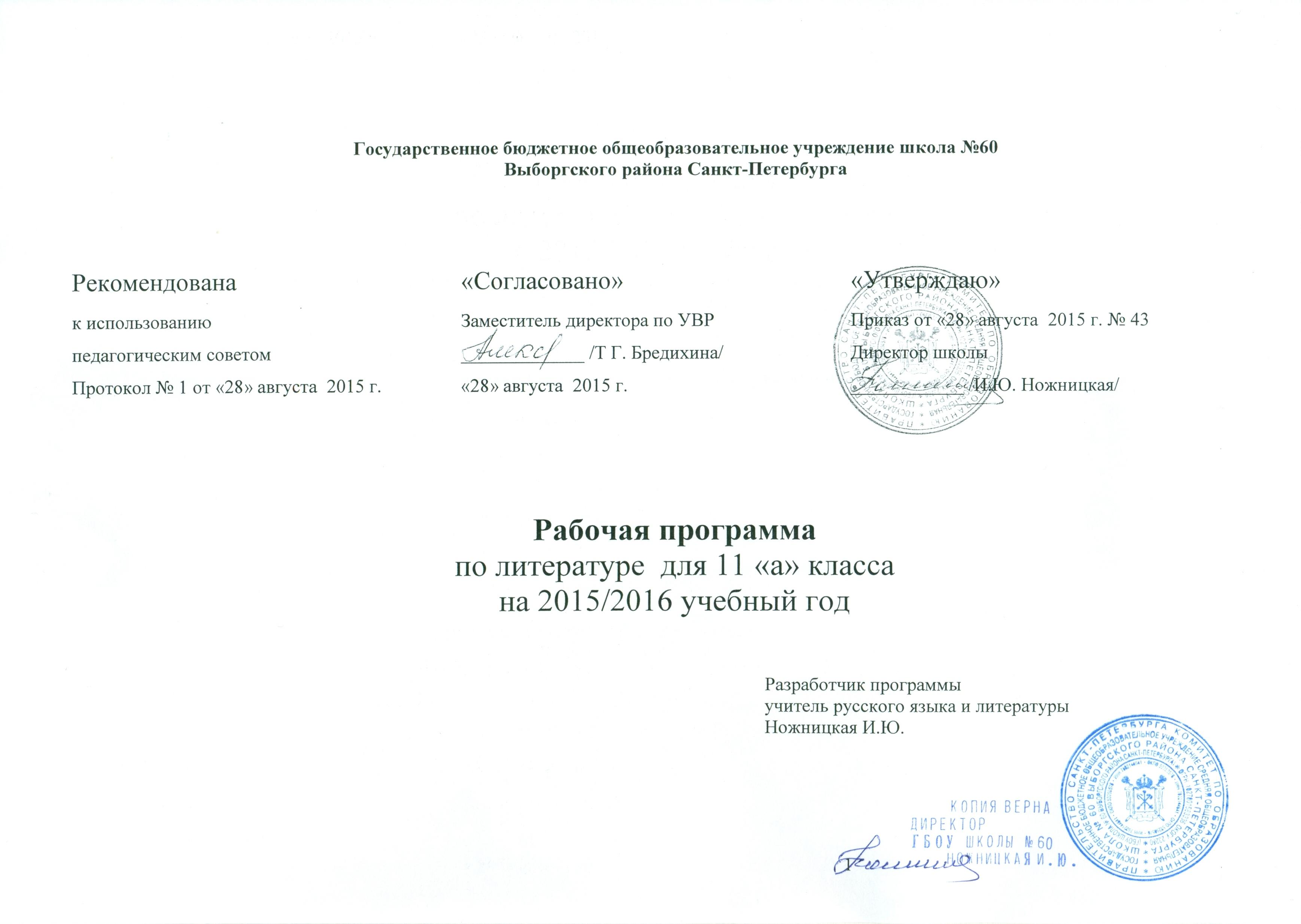 epigraf-k-sochineniyu-budushee-v-pese-vishneviy-sad