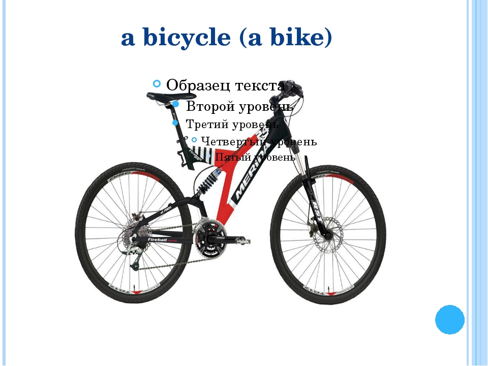 a bicycle (a bike)