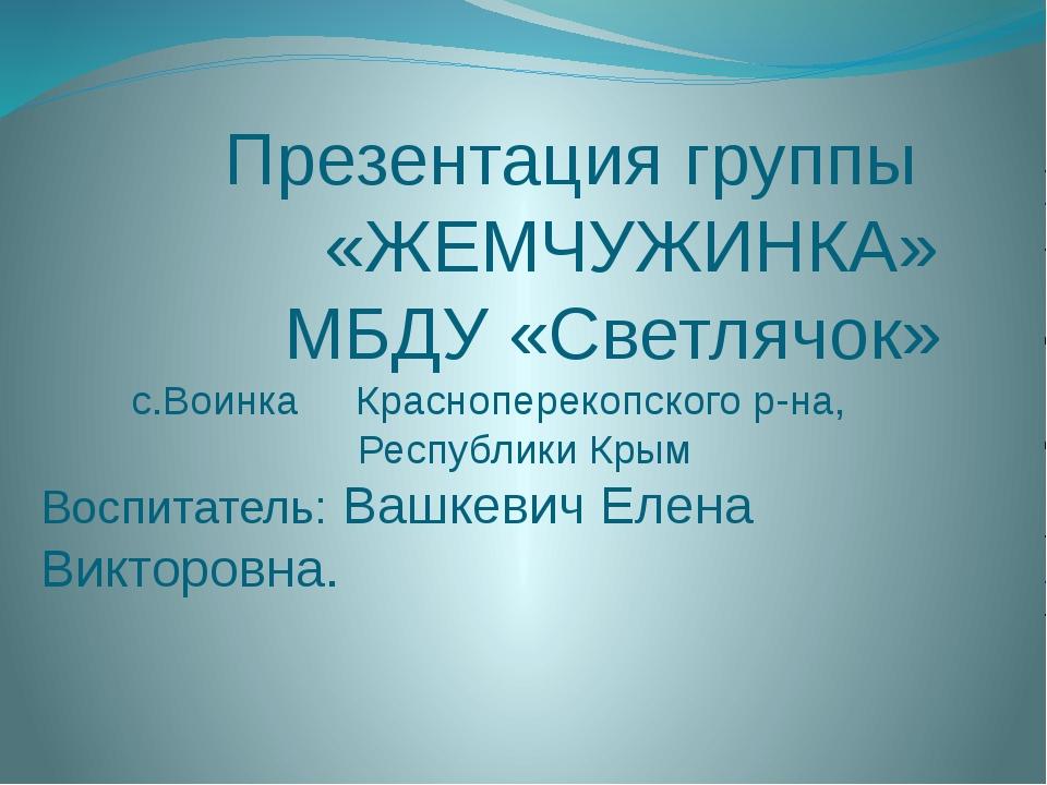 Презентация группы «ЖЕМЧУЖИНКА» МБДУ «Светлячок» с.Воинка Красноперекопского...