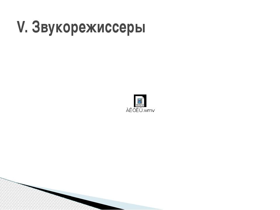 V. Звукорежиссеры
