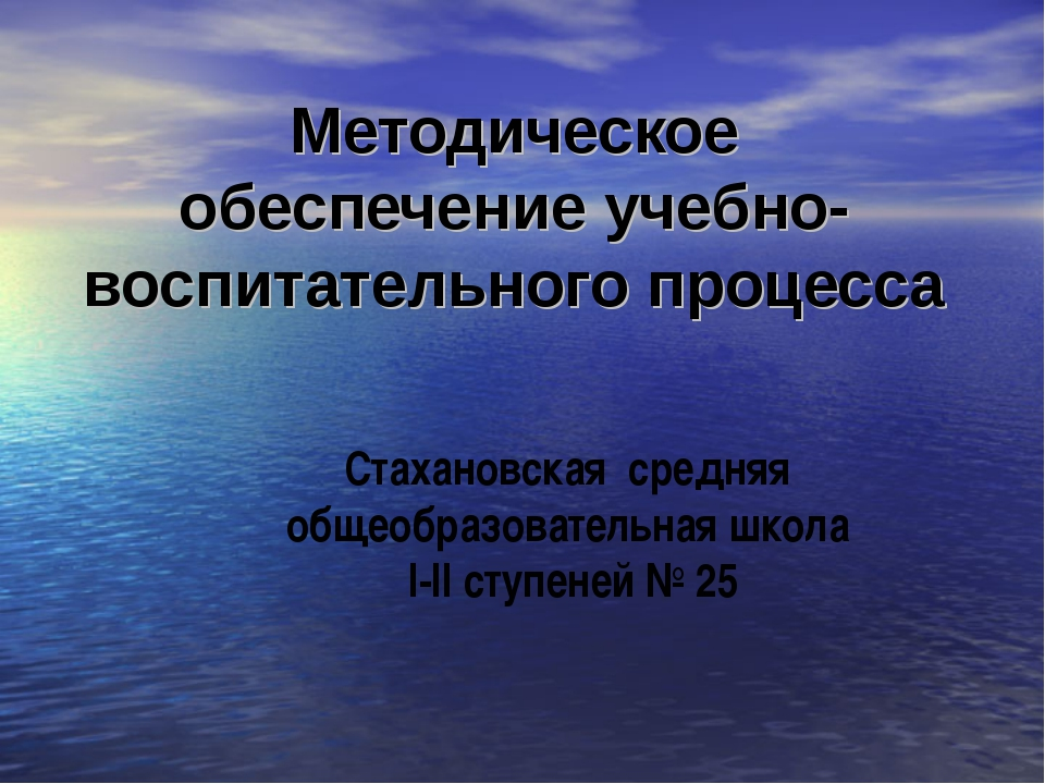 Методическое обеспечение учебно-воспитательного процесса Стахановская средняя...