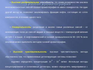 Характерными особенностями газовой хроматографии являются: • Высокая разделит