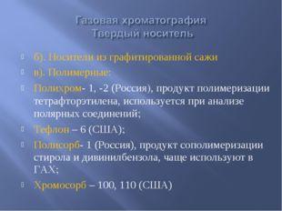 б). Носители из графитированной сажи в). Полимерные: Полихром- 1, -2 (Россия)
