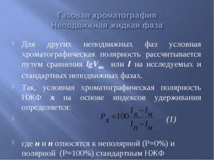 , Для других неподвижных фаз условная хроматографическая полярность рассчитыв