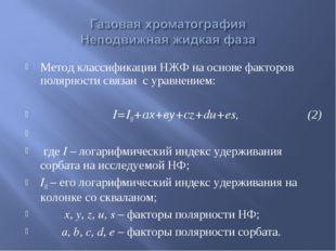 Метод классификации НЖФ на основе факторов полярности связан с уравнением: I=