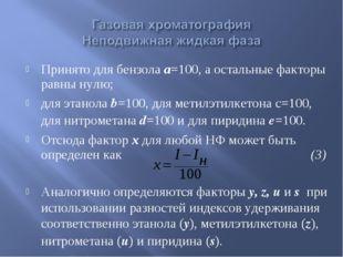 Принято для бензола а=100, а остальные факторы равны нулю; для этанола b=100,