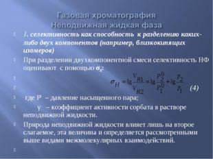 1. селективность как способность к разделению каких-либо двух компонентов (на