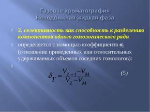 2. селективность как способность к разделению компонентов одного гомологическ