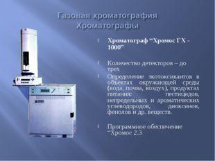 """Хроматограф """"Хромос ГХ - 1000"""" Количество детекторов – до трех Определение эк"""