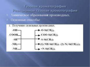 Химическое образование производных. Основные способы: