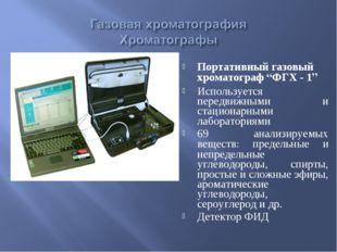 """Портативный газовый хроматограф """"ФГХ - 1"""" Используется передвижными и стацион"""