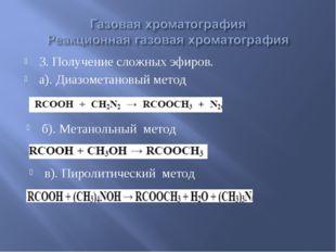 3. Получение сложных эфиров. а). Диазометановый метод б). Метанольный метод в