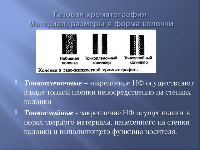 Тонкопленочные – закрепление НФ осуществляют в виде тонкой пленки непосредств...