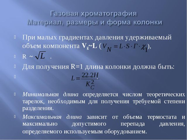 При малых градиентах давления удерживаемый объем компонента VR~L ( ), R ~ . Д...
