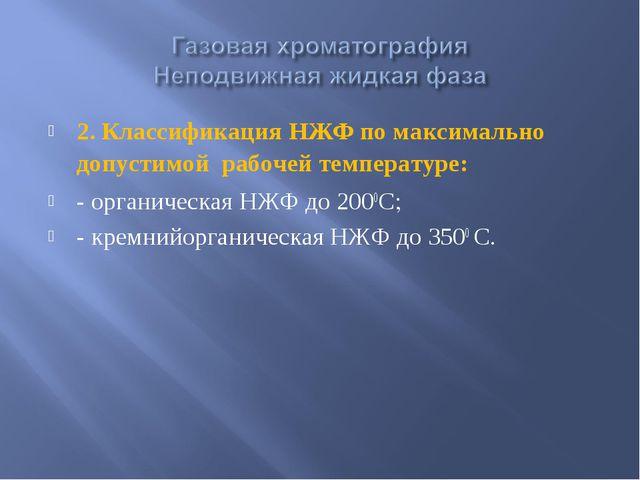 2. Классификация НЖФ по максимально допустимой рабочей температуре: - органич...