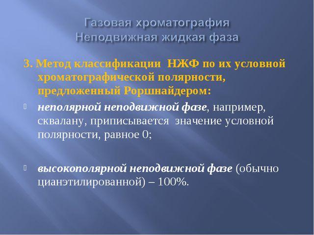 3. Метод классификации НЖФ по их условной хроматографической полярности, пред...