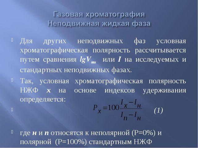 , Для других неподвижных фаз условная хроматографическая полярность рассчитыв...