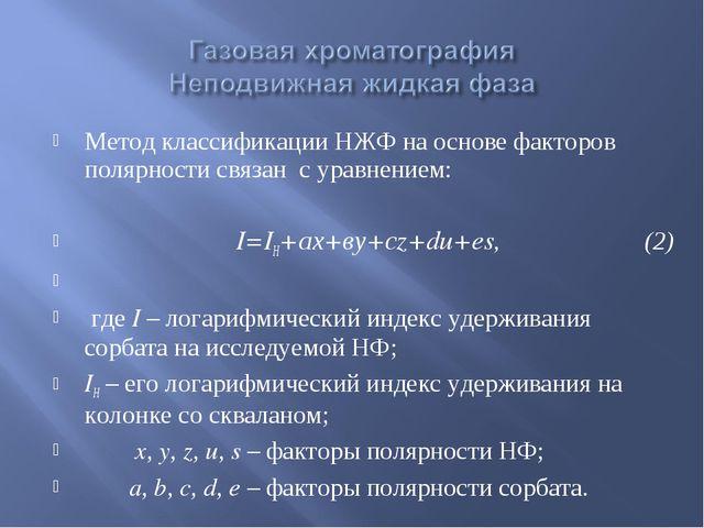 Метод классификации НЖФ на основе факторов полярности связан с уравнением: I=...