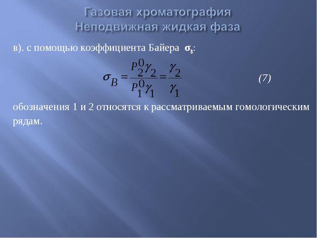 в). с помощью коэффициента Байера σВ: (7) обозначения 1 и 2 относятся к рассм...
