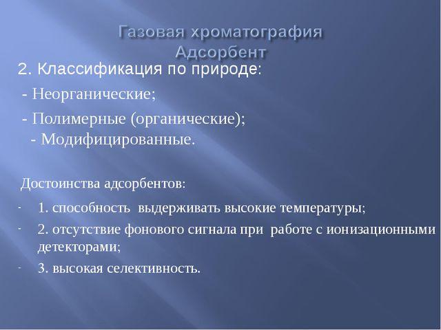 2. Классификация по природе: - Неорганические; - Полимерные (органические); -...