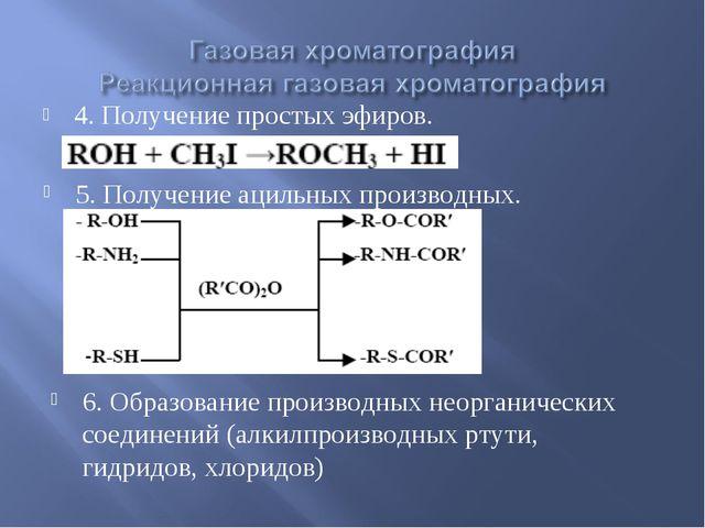 4. Получение простых эфиров. 5. Получение ацильных производных. 6. Образовани...