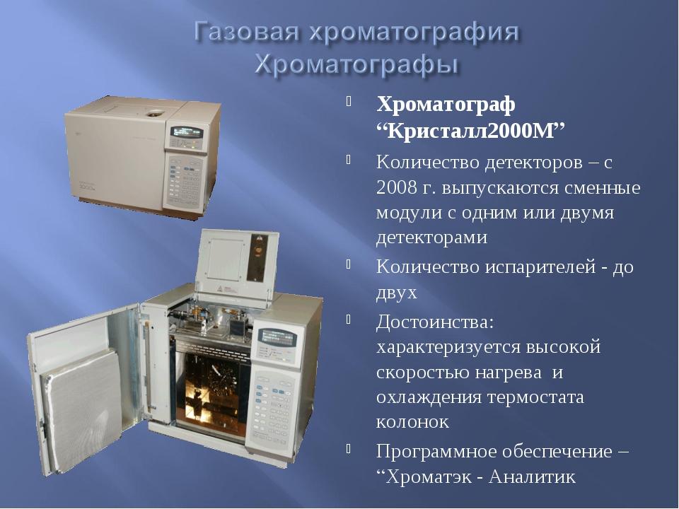 """Хроматограф """"Кристалл2000М"""" Количество детекторов – с 2008 г. выпускаются сме..."""