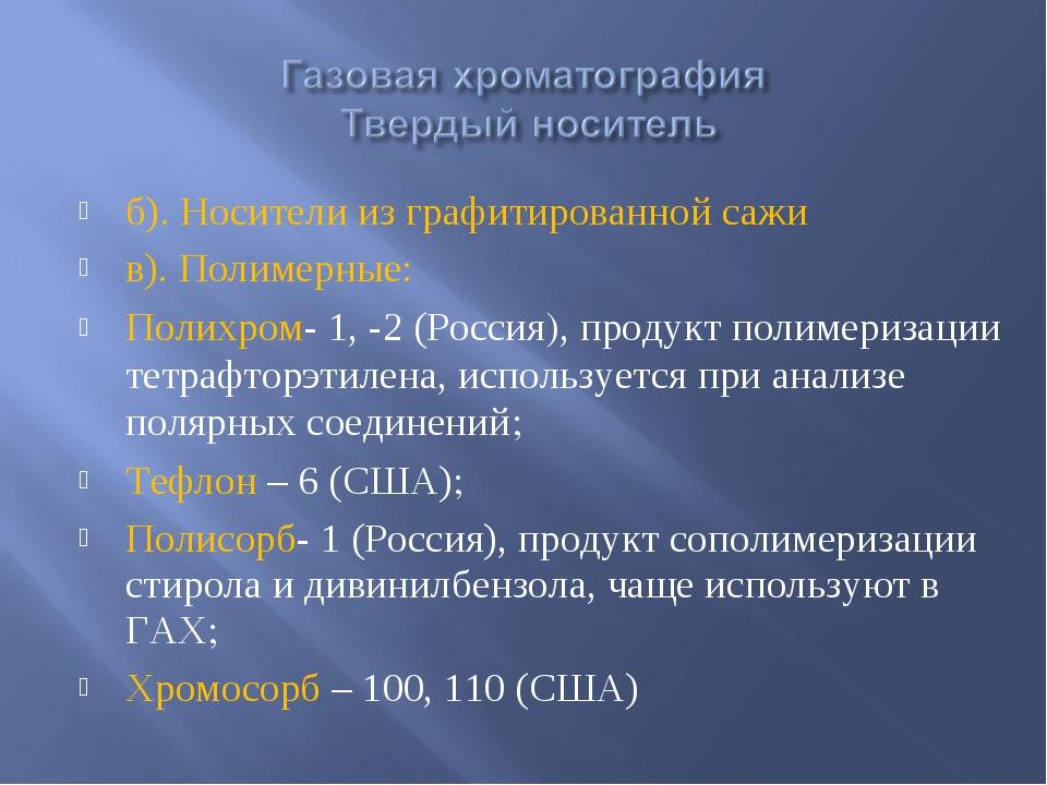 б). Носители из графитированной сажи в). Полимерные: Полихром- 1, -2 (Россия)...