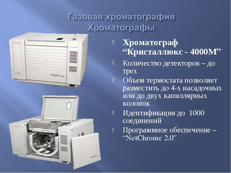 """Хроматограф """"Кристаллюкс - 4000М"""" Количество детекторов – до трех Объем термо..."""