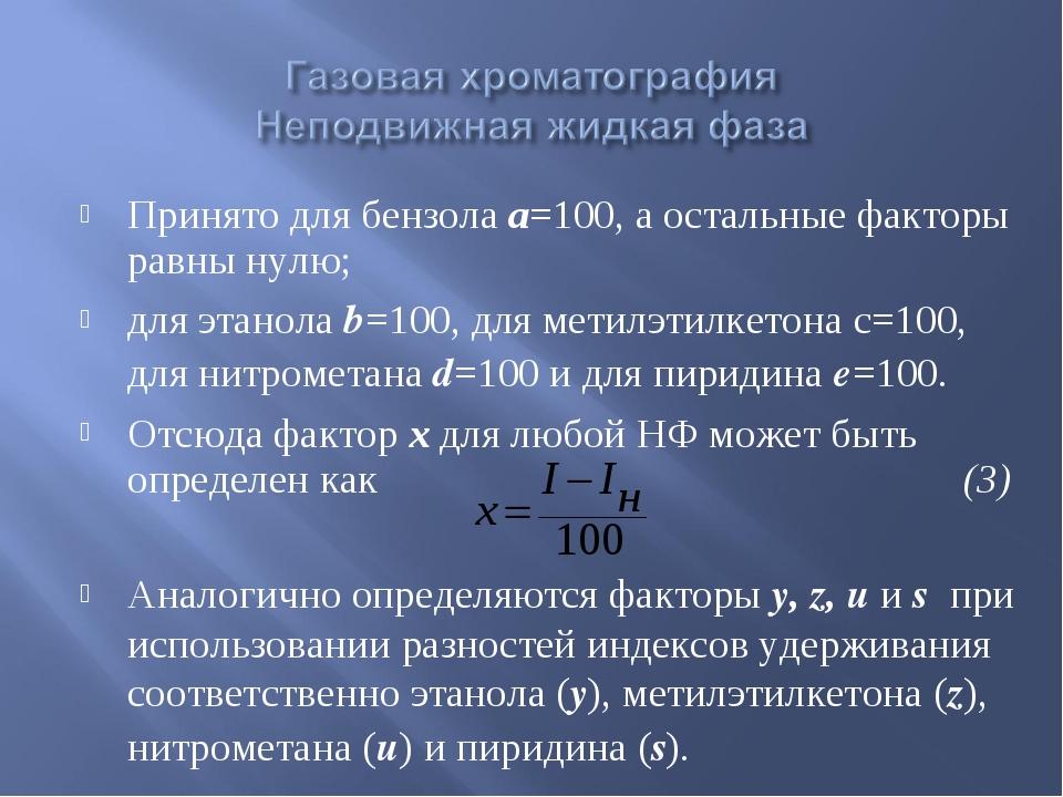 Принято для бензола а=100, а остальные факторы равны нулю; для этанола b=100,...
