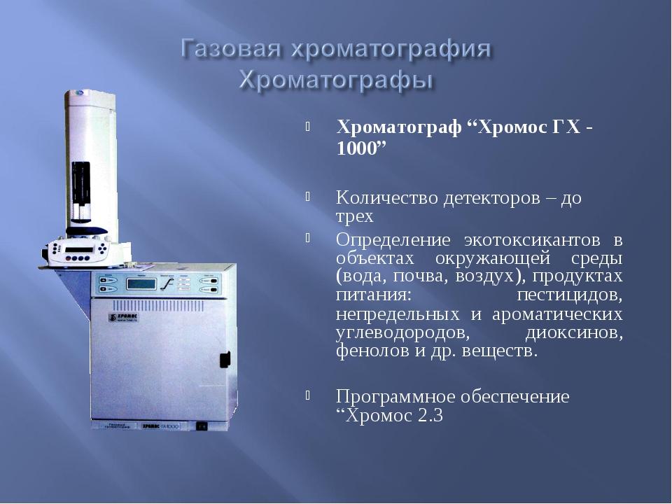 """Хроматограф """"Хромос ГХ - 1000"""" Количество детекторов – до трех Определение эк..."""