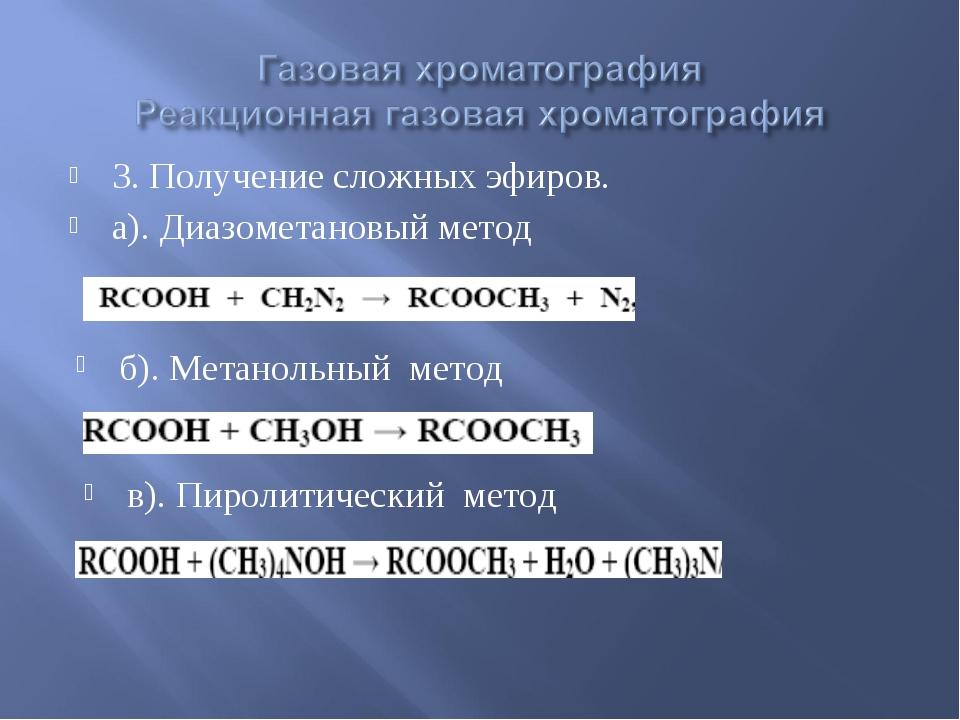 3. Получение сложных эфиров. а). Диазометановый метод б). Метанольный метод в...