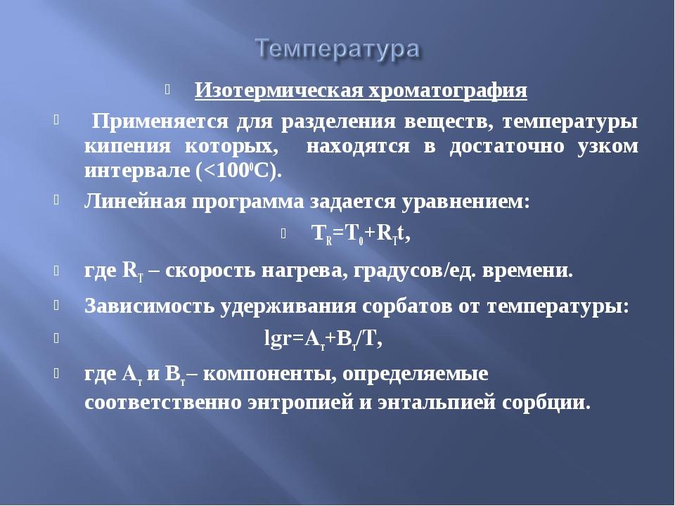 Изотермическая хроматография Применяется для разделения веществ, температуры...