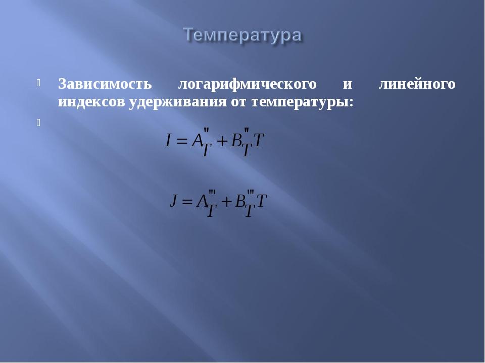 Зависимость логарифмического и линейного индексов удерживания от температуры: