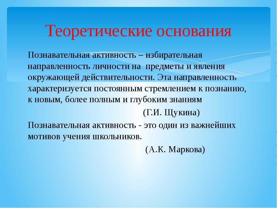 Познавательная активность – избирательная направленность личности на предмет...