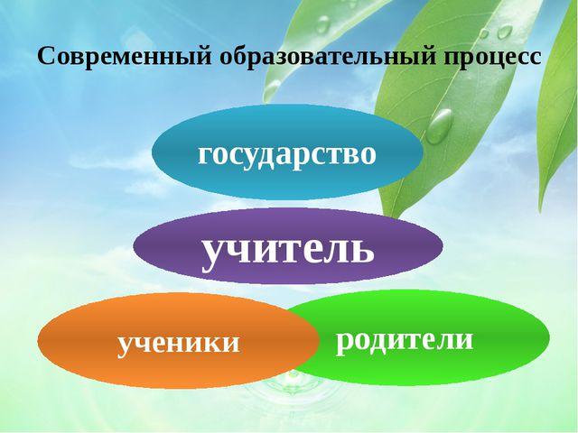 Современный образовательный процесс
