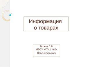 Информация о товарах Ясская Л.Б. МБОУ «СОШ №2» Краснотурьинск