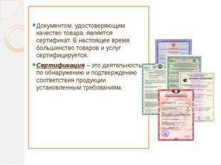 Документом, удостоверяющим качество товара, является сертификат. В настоящее