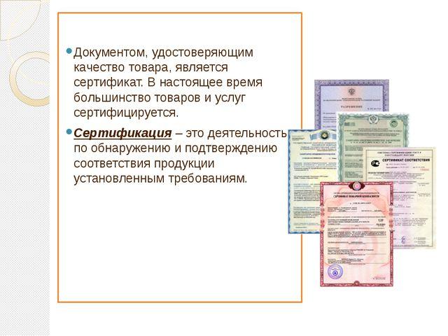 Документом, удостоверяющим качество товара, является сертификат. В настоящее...