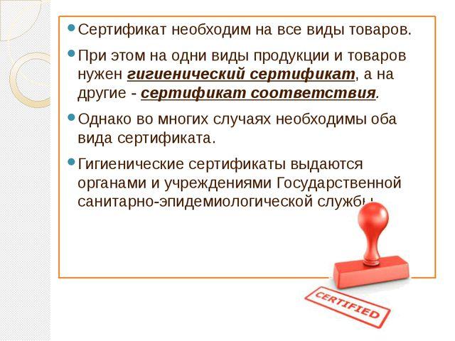 Сертификат необходим на все виды товаров. При этом на одни виды продукции и т...