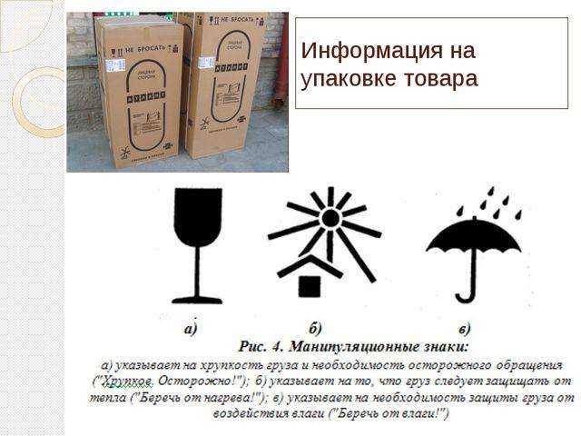 Информация на упаковке товара