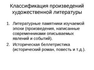 Классификация произведений художественной литературы Литературные памятники и