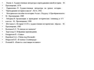 Литература . Вагин А. Художественная литература в преподавании новой истории.