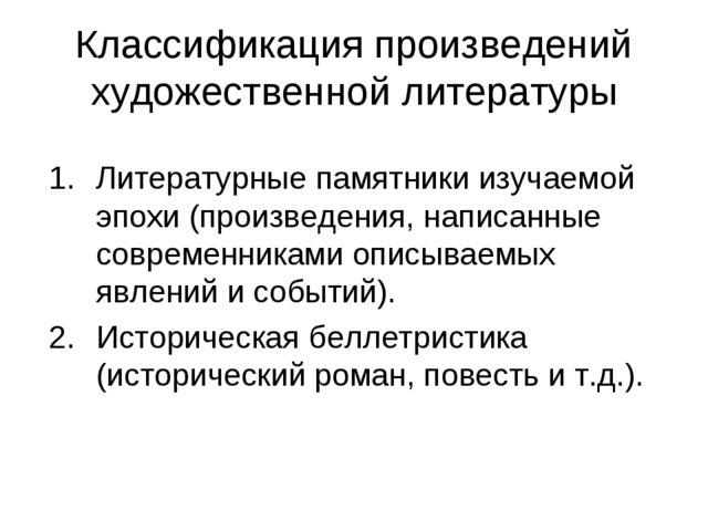 Классификация произведений художественной литературы Литературные памятники и...