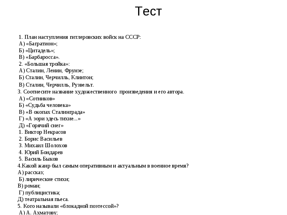 Тест 1. План наступления гитлеровских войск на СССР: А) «Багратион»; Б) «Цита...