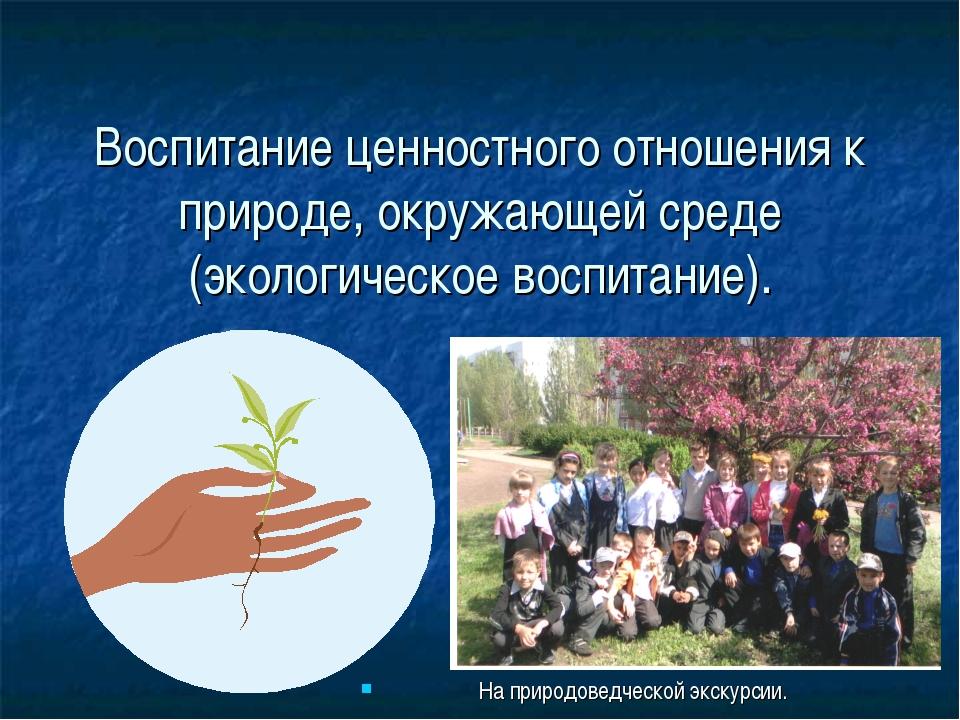 Воспитание ценностного отношения к природе, окружающей среде (экологическое...