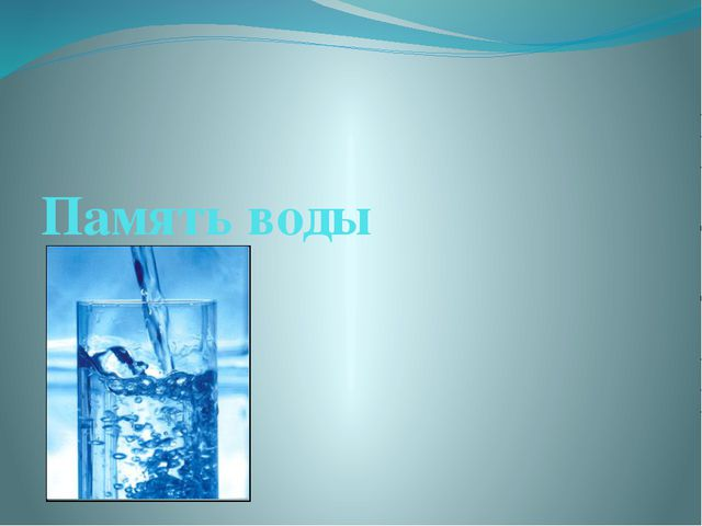 Память воды