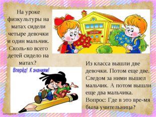 На уроке физкультуры на матах сидели четыре девочки и один мальчик. Сколько