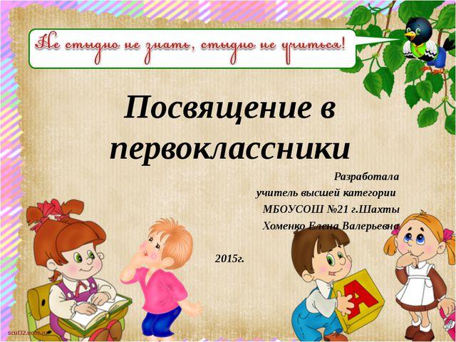 Посвящение в первоклассники Разработала учитель высшей категории МБОУСОШ №21...