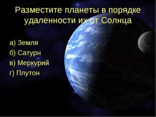 Разместите планеты в порядке удаленности их от Солнца а) Земля б) Сатурн в) М