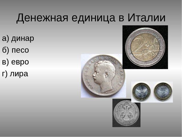 Денежная единица в Италии а) динар б) песо в) евро г) лира
